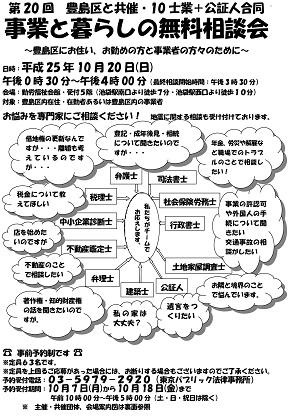 豊島区「事業と暮らしの無料相談会」のお知らせ&おまけの小話_d0061857_17523196.jpg