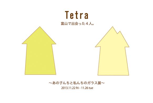 テトラ ~あの子んちと私んちのガラス展~ _b0151262_23421728.jpg
