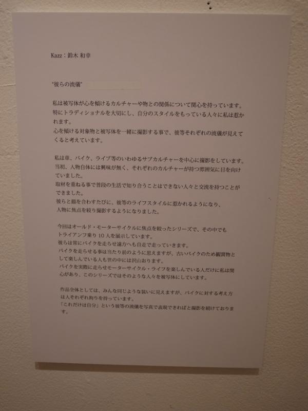 Hassel de Portrait 写真展に行ってきました。_c0227366_9542186.jpg