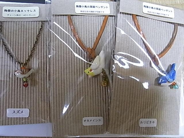 インコと鳥の雑貨展、鳥雑貨たっぷりたっぷりお届け!_d0322493_0205770.jpg