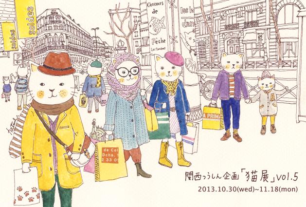 関西つうしん企画 猫展vol.5始まりました!_d0322493_0494643.jpg