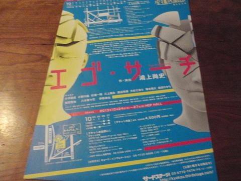 「エゴサーチ」虚構の劇団 第9回公演(@あうるスポット)_f0064203_7492269.jpg