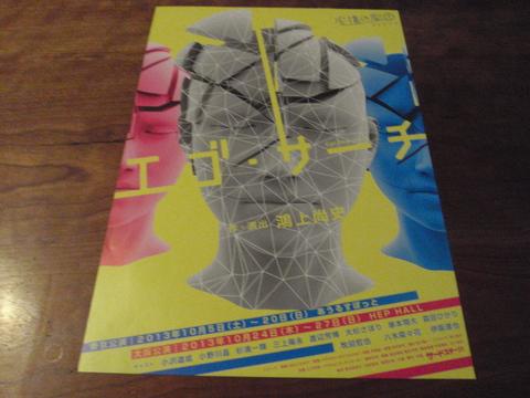 「エゴサーチ」虚構の劇団 第9回公演(@あうるスポット)_f0064203_749797.jpg