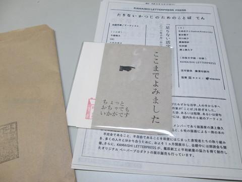 東京で アートで 復興支援_d0057215_17444129.jpg