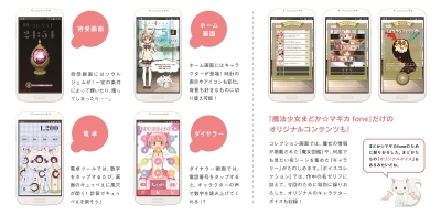 『魔法少女まどか☆マギカfone(フォン)』が10月下旬に配信スタート!_e0025035_1124866.jpg