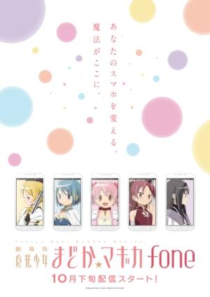 『魔法少女まどか☆マギカfone(フォン)』が10月下旬に配信スタート!_e0025035_1191411.jpg