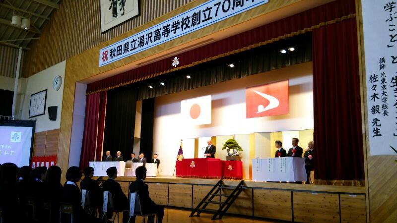 湯沢高校70周年_f0081443_22162942.jpg