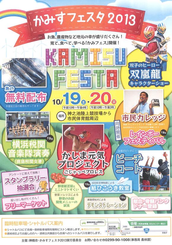 10/19~20「かみすフェスタ2013」開催!!_f0229750_1332533.jpg