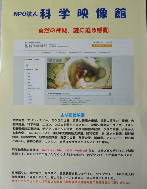 新しいNPO法人科学映像館のパンフが出来ました_b0115553_16303517.jpg
