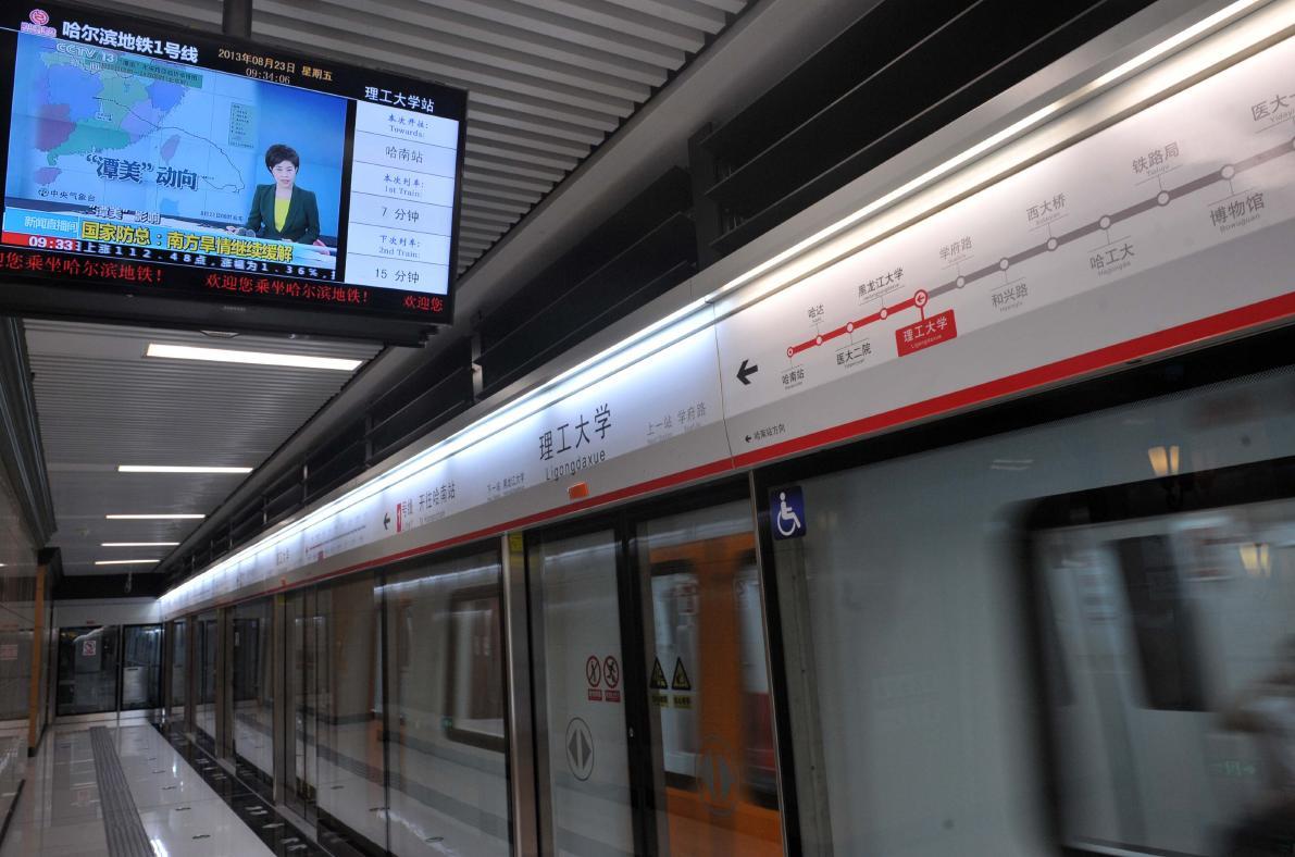 冬は零下30度のまち、ハルビン(黒龍江省)の地下鉄が開通しました_b0235153_944345.jpg