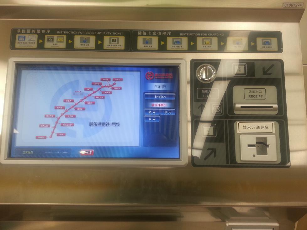 冬は零下30度のまち、ハルビン(黒龍江省)の地下鉄が開通しました_b0235153_9444711.jpg