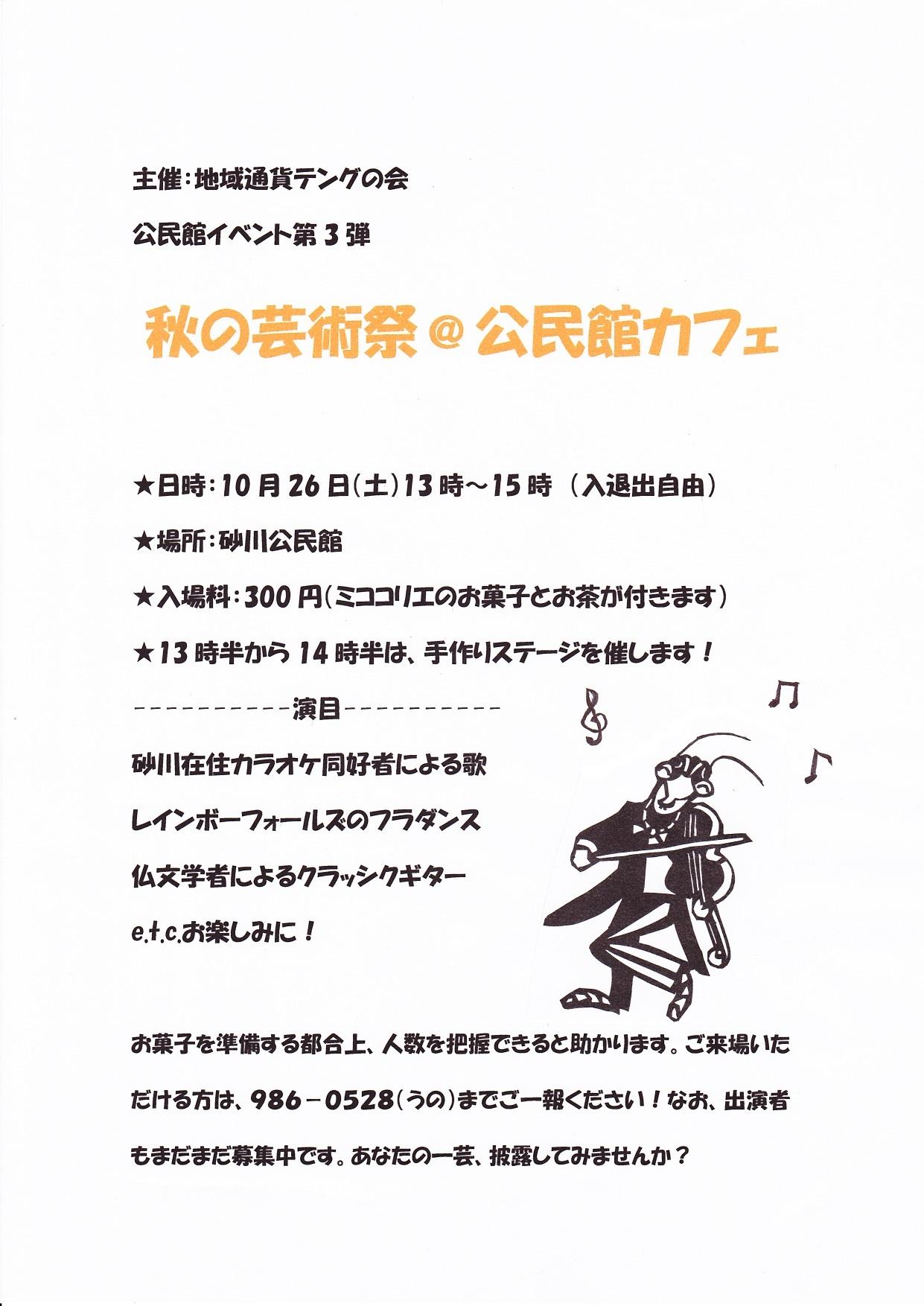 公民館コンサート_b0141264_0545643.jpg