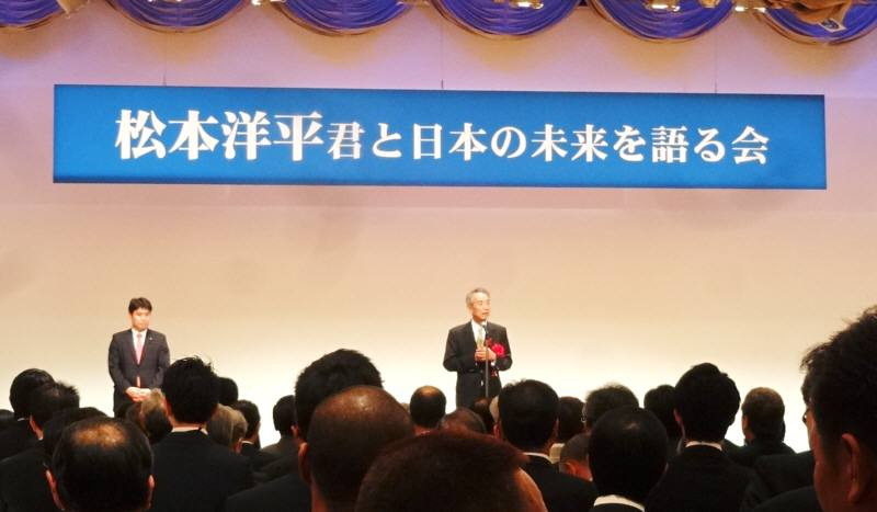 松本洋平君と日本の未来を語る会_f0059673_23171053.jpg
