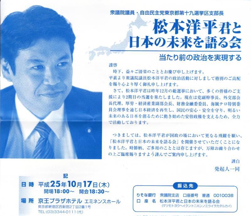 松本洋平君と日本の未来を語る会_f0059673_2317208.jpg