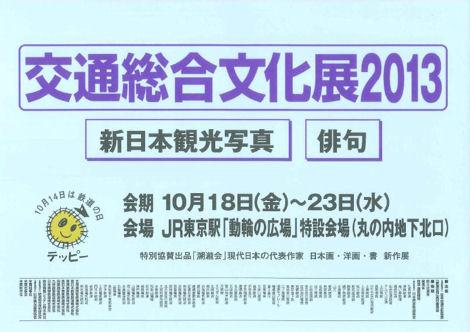 今年の交通総合文化展も動輪の広場で開催_d0183174_2101672.jpg