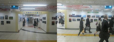 今年の交通総合文化展も動輪の広場で開催_d0183174_2103183.jpg
