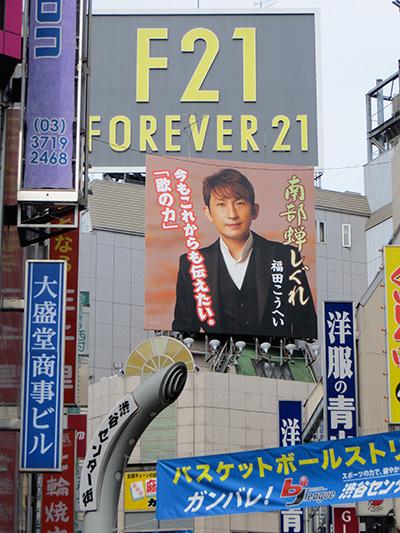 10月18日(金)の渋谷109前交差点_b0056983_1157472.jpg