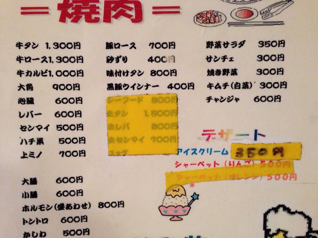 焼肉・ホルモン・お食事処 蒜山食堂_e0115904_10553546.jpg