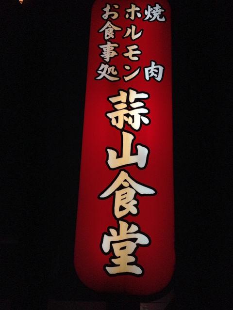 焼肉・ホルモン・お食事処 蒜山食堂_e0115904_112551.jpg