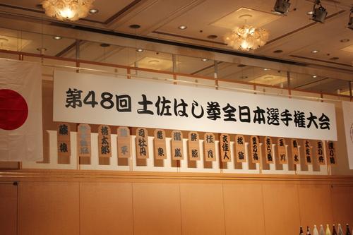 はし拳全日本選手権大会①_e0101917_9162275.jpg