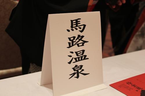 はし拳全日本選手権大会①_e0101917_9181575.jpg