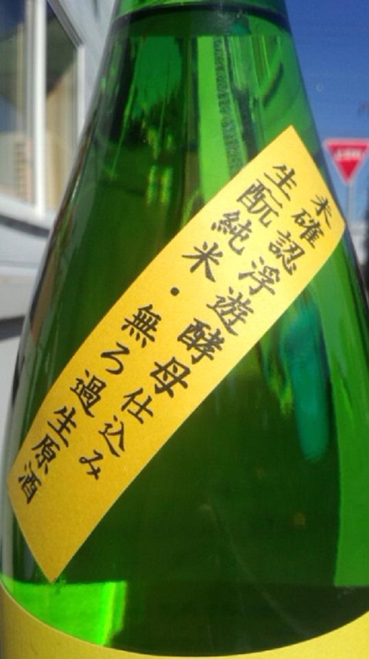【日本酒】 遊穂 山おろし 生酛純米 無濾過生原酒 未確認浮遊酵母仕込み 限定 24BY_e0173738_1195378.jpg