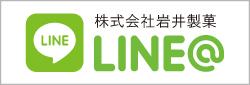 株式会社岩井製菓 LINEはじめました