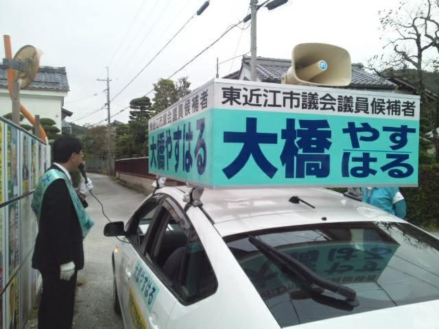 大橋やすはる-46歳働き盛り! : 滋賀県議会議員 近江の人 木沢 ...