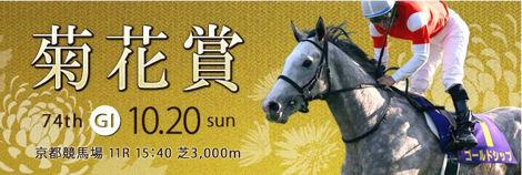 牡馬クラシック最後の一冠、菊花賞の予想_d0183174_17251187.jpg