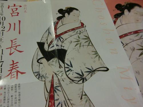 浮世絵 宮川長春_a0125981_18124970.jpg
