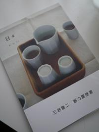 ギャルリ百草 -百草15周年記念 三谷龍二展-_b0142989_17275727.jpg