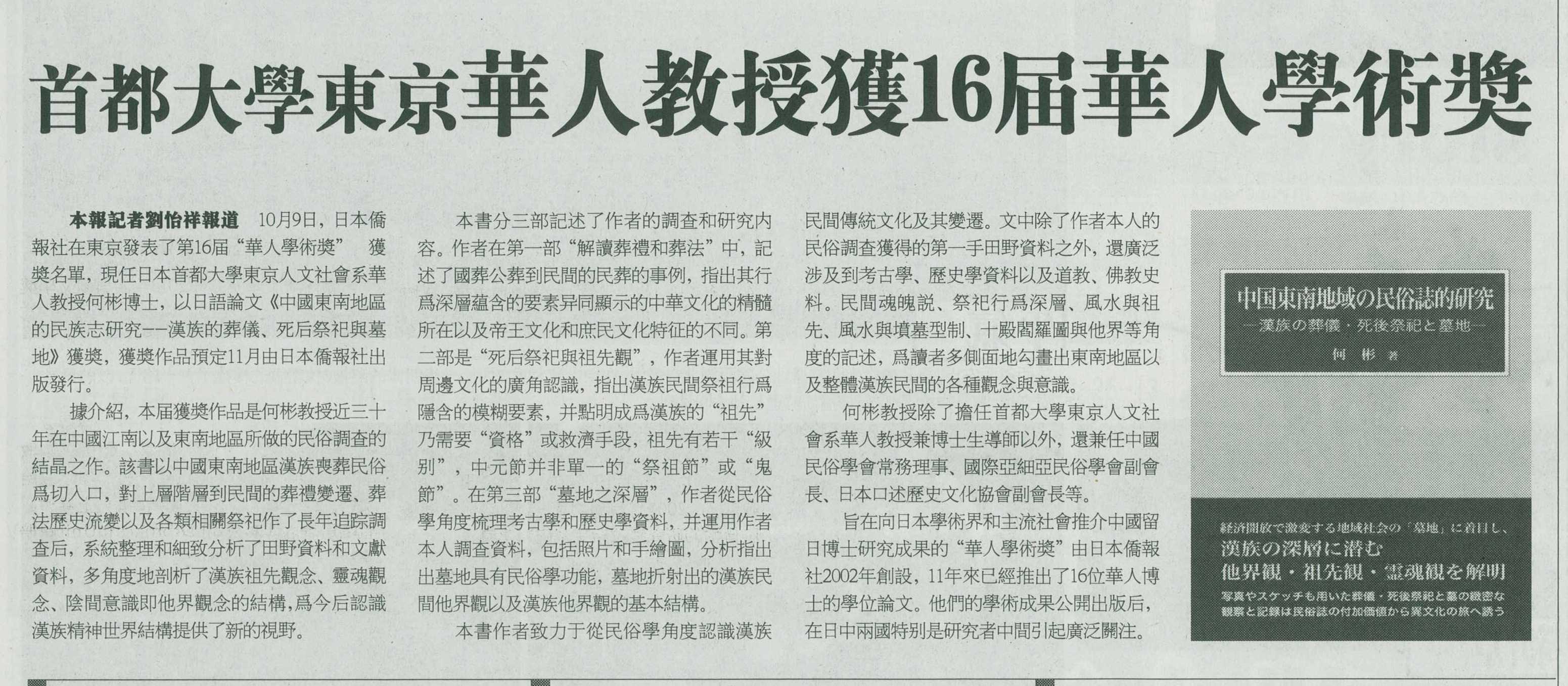 日中墓地・葬祭研究第一人之旅日华人学者何彬教授获第16届华人学术奖,《阳光导报》突出报道。_d0027795_1445428.jpg