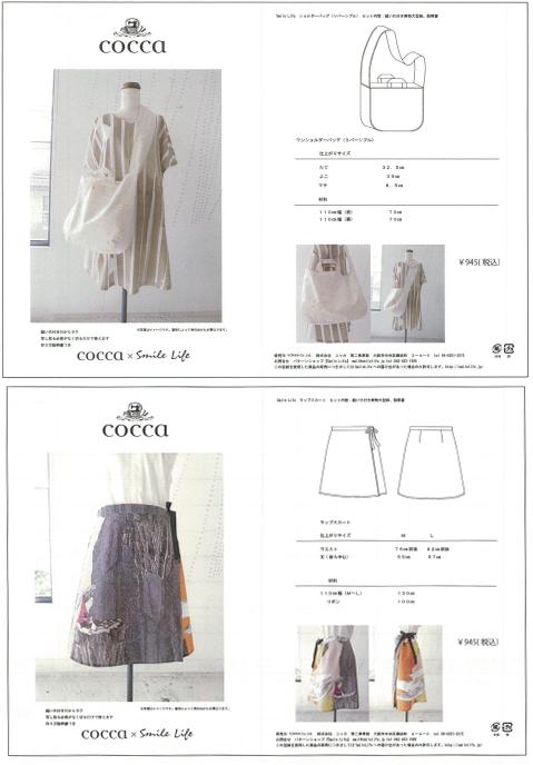 COCCAで販売中の型紙_b0012899_8113163.jpg