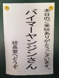 佐賀県鳥栖市の4つの中学校を訪問_c0162404_0411135.jpg