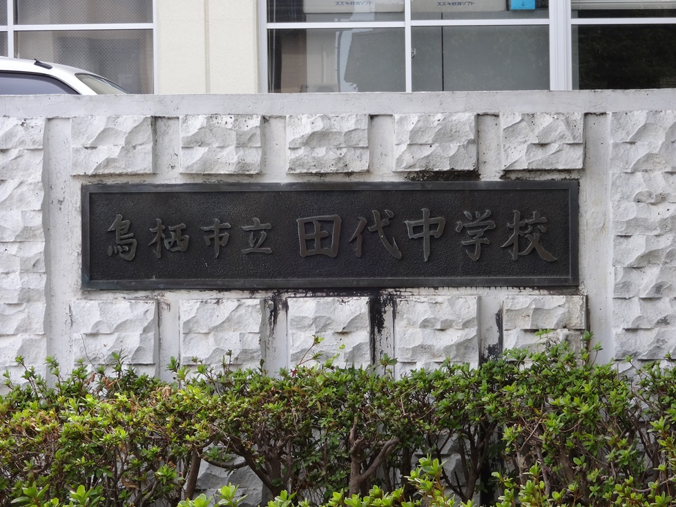 佐賀県鳥栖市の4つの中学校を訪問_c0162404_0493185.jpg