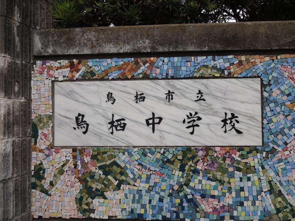 佐賀県鳥栖市の4つの中学校を訪問_c0162404_059208.jpg