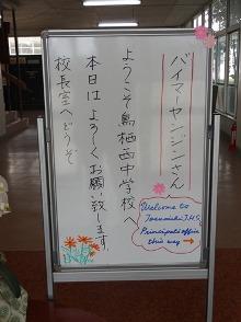 佐賀県鳥栖市の4つの中学校を訪問_c0162404_1143570.jpg