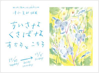 清水美和さんの展覧会です・_c0192615_11205478.jpg