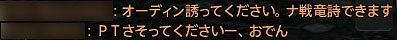 おでんの季節_d0039216_20195463.jpg