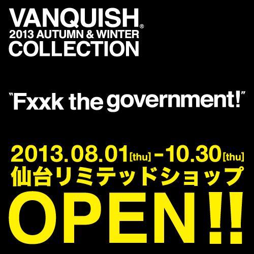 VANQUISH 営業期間の変更_b0136018_16201416.jpg