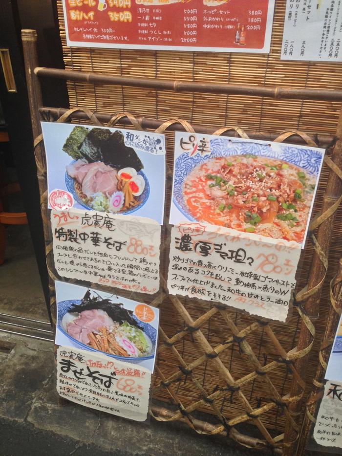 ちょっと寒い日には担々麺 @虎尊庵_f0062122_854254.jpg