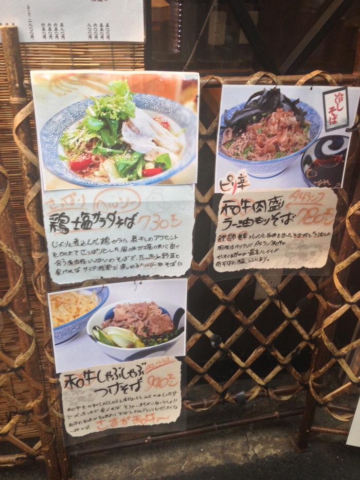ちょっと寒い日には担々麺 @虎尊庵_f0062122_8544130.jpg