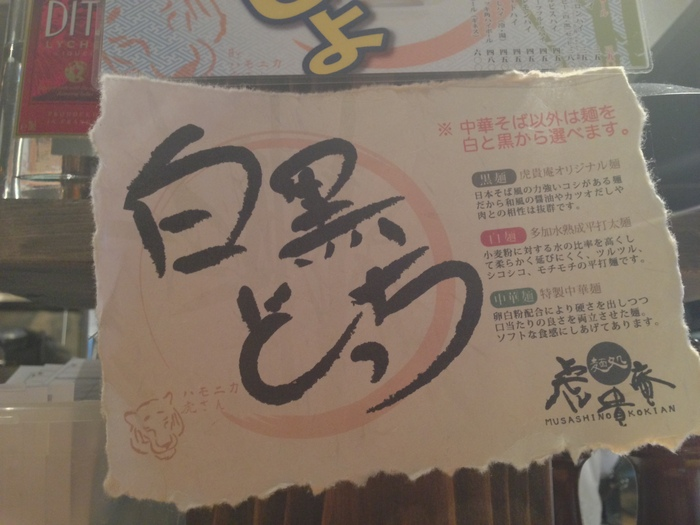 ちょっと寒い日には担々麺 @虎尊庵_f0062122_8552911.jpg