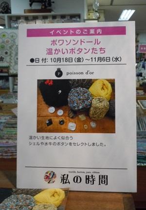 東急ハンズ名古屋店へ_e0044536_22214816.jpg