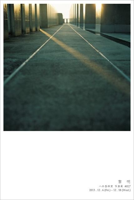 八木香保里 写真展 #017  「黎明」_b0189039_341069.jpg
