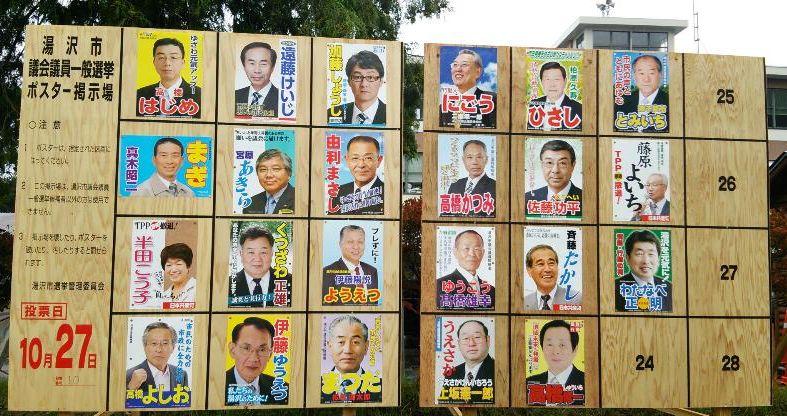 湯沢市議選_f0081443_16361290.jpg