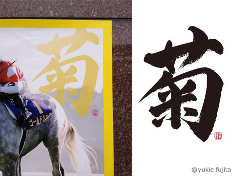 ポスター文字「菊」 : JRA様 第74回菊花賞_c0141944_16425732.jpg
