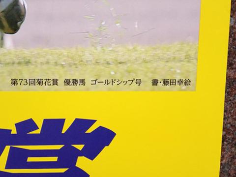 ポスター文字「菊」 : JRA様 第74回菊花賞_c0141944_1643630.jpg