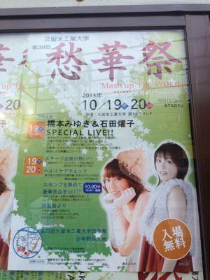 愁華祭!_e0163255_9454559.jpg