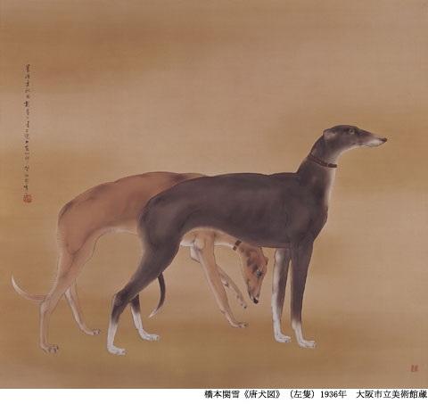 橋本関雪「唐犬図」 : たんぶー...